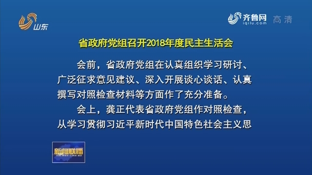 省政府黨組召開2018年度民主生活會