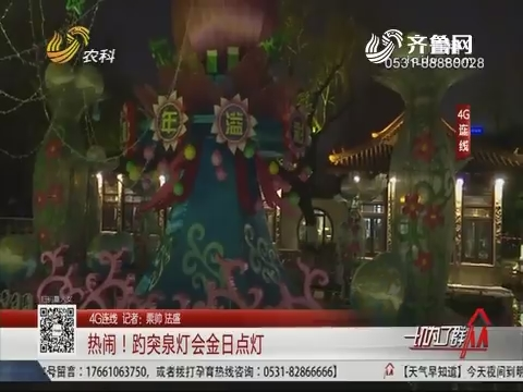 【4G连线】济南:热闹!趵突泉灯会金日点灯