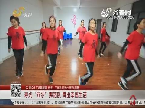 """《为群众》广场舞展演:寿光""""菲尔""""舞蹈队 舞出幸福生活"""