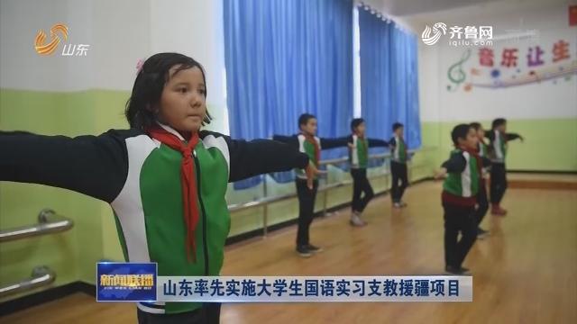 山东率先实施大学生国语实习支教援疆项目
