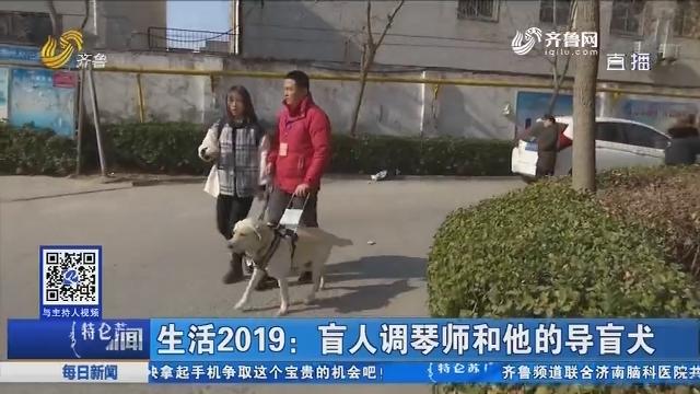 生活2019:盲人调琴师和他的导盲犬