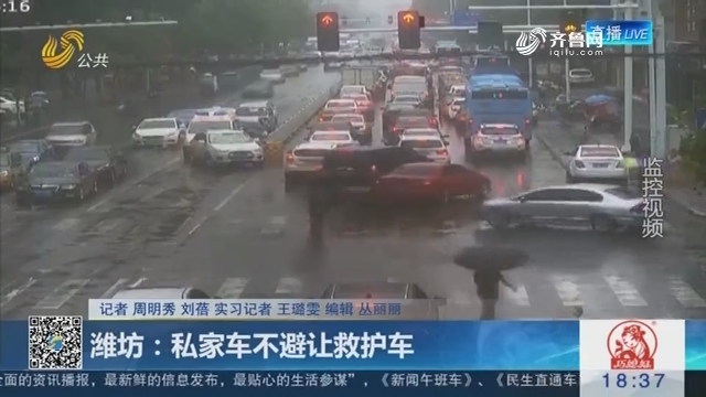 潍坊:私家车不避让救护车