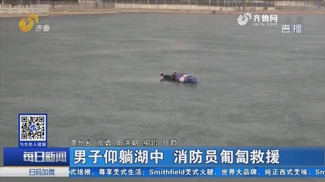 德州:男子仰躺湖中 消防员匍匐救援