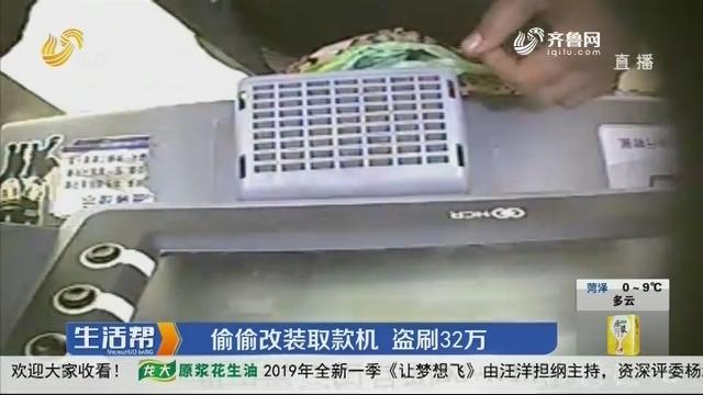 烟台:偷偷改装取款机 盗刷32万
