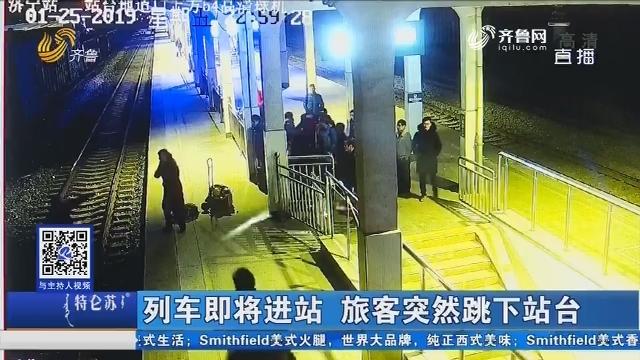 济宁:列车即将进站 旅客突然跳下站台