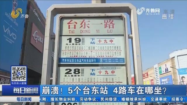 青岛:崩溃!5个台东站 4路车在哪坐?