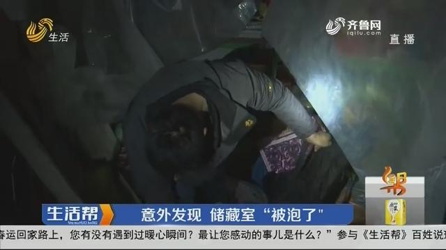 """青岛:意外发现 储藏室""""被泡了"""""""
