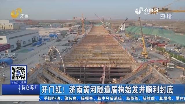 开门红!济南黄河隧道盾构始发井顺利封底