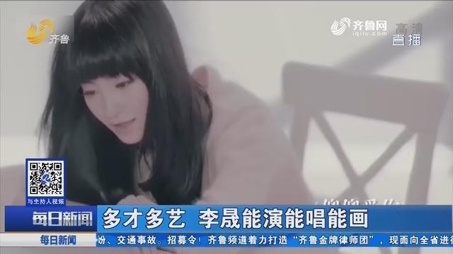 好戏在后头:多才多艺 李晟能演能唱能画