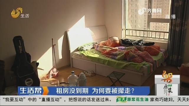 济南:租房没到期 为何要被撵走?
