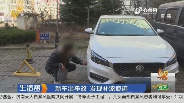 威海:新车出事故 发现补漆痕迹