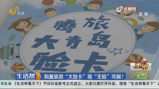 """【重磅】青岛:购置旅游""""大脸卡"""" 现""""无脸""""可刷?"""