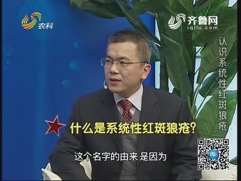 20190127《名医话健康》:名医张立民——认识系统性红斑狼疮