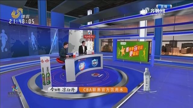 山东西王VS时代中国广州(下)