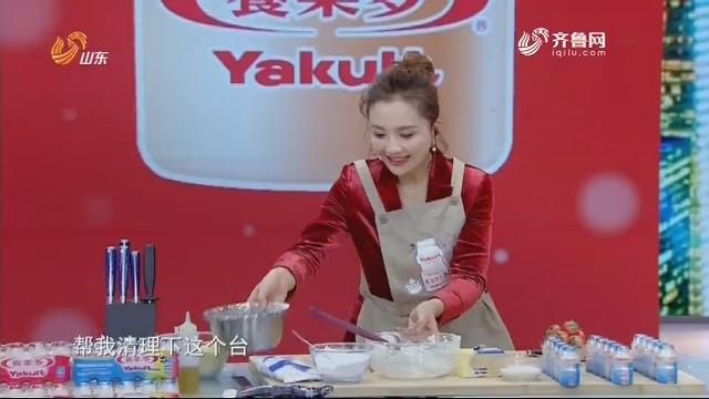 20190127《听得到的美食2》:蔡远航童星趣事大揭秘
