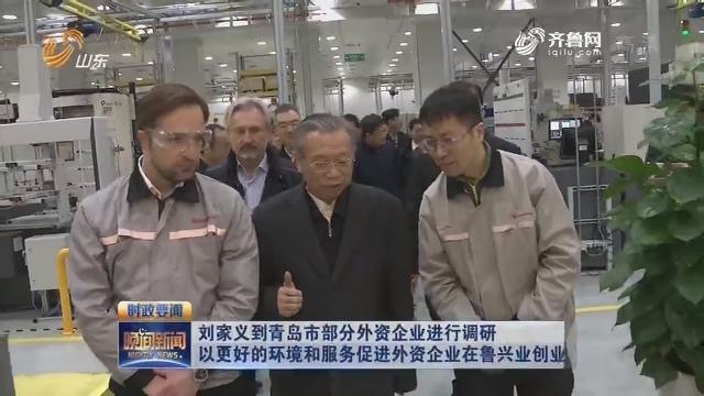 刘家义到青岛市部分外资企业进行调研 以更好的环境和服务促进外资企业在鲁兴业创业