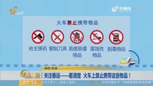 【闪电新闻排行榜】关注春运——看清楚 火车上禁止携带这些物品!