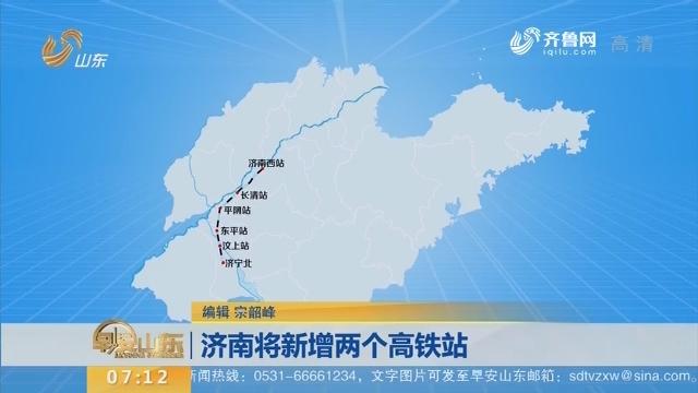 【闪电新闻排行榜】济南将新增两个高铁站