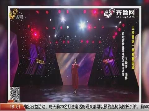 20190127《老有才了》:用歌声传递温暖的花腔女高音