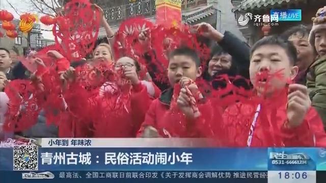 【小年到 年味浓】青州古城:民俗活动闹小年
