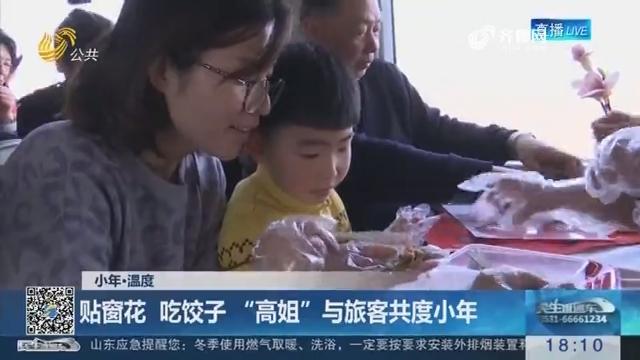 """【小年·温度】贴窗花 吃饺子 """"高姐""""与旅客共度小年"""