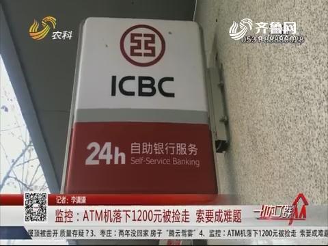 济南:监控 ATM机落下1200元被捡走 索要成难题