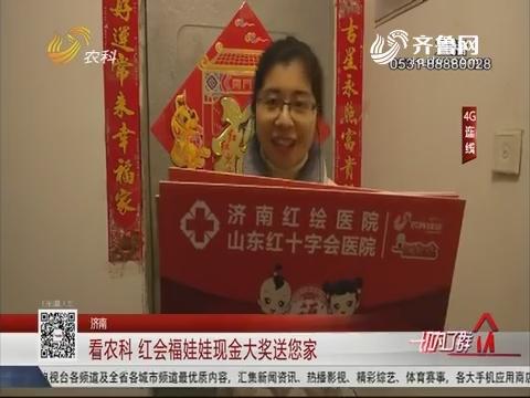 济南:看农科 红会福娃娃现金大奖送您家