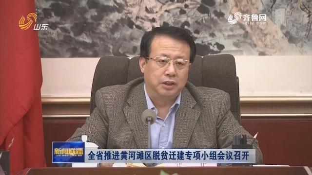 全省推进黄河滩区脱贫迁建专项小组会议召开