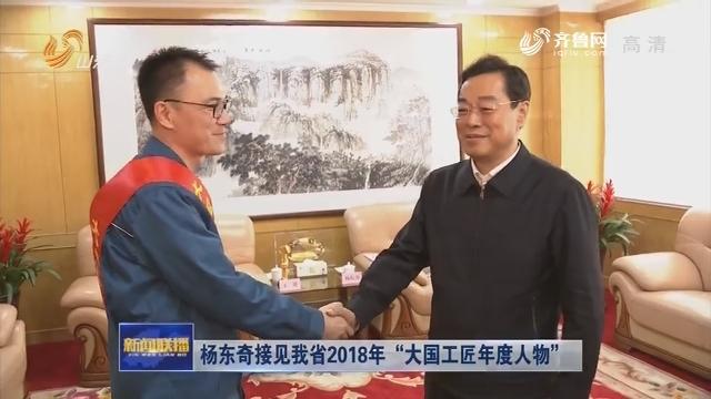 """杨东奇接见我省2018年""""大国工匠年度人物"""""""