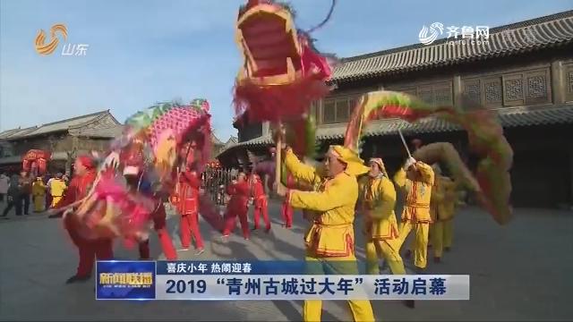 """【喜庆小年 热闹迎春】2019""""青州古城过大年""""活动启幕"""
