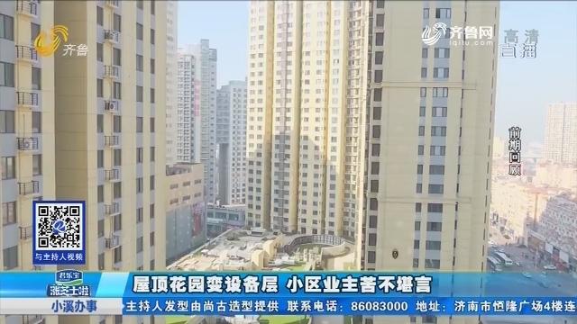 青岛:屋顶花园变设备屋 小区业主苦不堪言