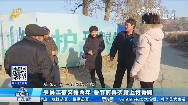 淄博:农民工被欠薪两年 春节前再次踏上讨薪路