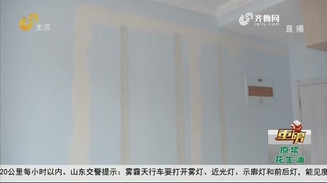 """【重磅】日照:交房四个月 家家""""现裂缝""""?"""