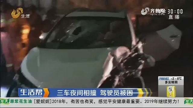 潍坊:三车夜间相撞 驾驶员被困