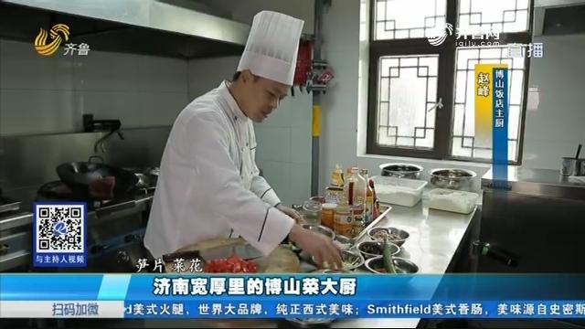 【送爱回家】济南宽厚里的博山菜大厨