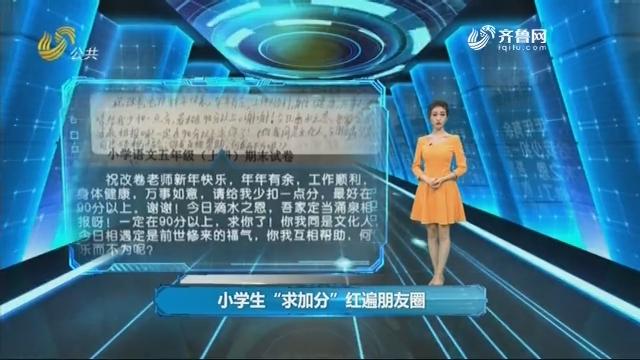 """2019年01月28日《闪电舆论场》:小学生""""求加分""""红遍朋友圈"""