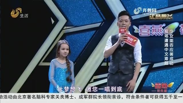 20190128《让梦想飞》:现场遭遇中文难题 少女能否应答成功