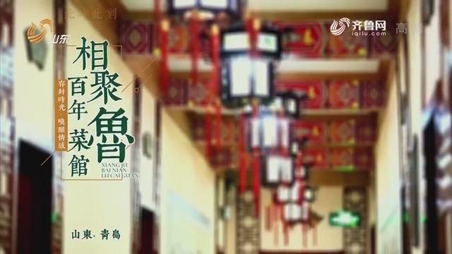 20190128《此时现在》:相聚百年鲁菜馆