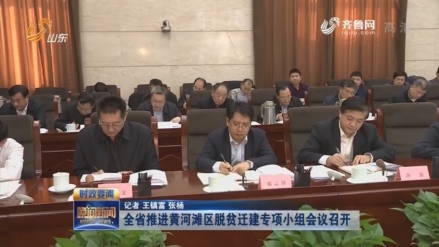 全省推進黃河灘區脫貧遷建專項小組會議召開