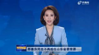 邢善萍同志不再担任山东省委常委