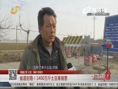 【跑腿记者】省道封路!1400万斤土豆难销售