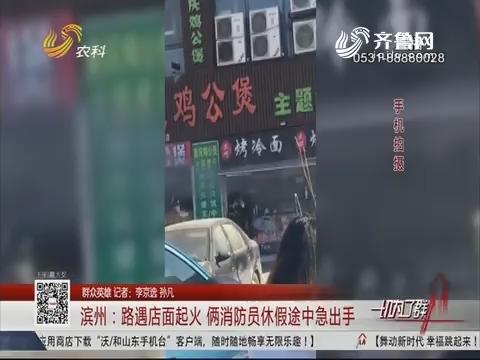 滨州:路遇店面起火 俩消防员休假途中急出手