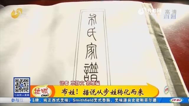 【文化故事之山东姓氏】聊城:布姓!据说从步姓转化而来