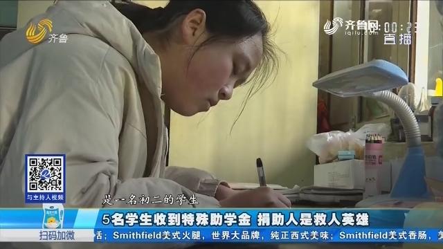 济南:5名学生收到特殊助学金 捐助人是救人英雄