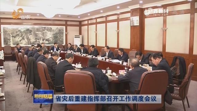 省灾后重建指挥部召开工作调度会议