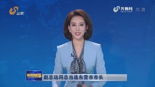 赵志远同志当选东营市市长