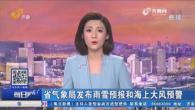 山东省气象局发布雨雪预报和海上大风预警