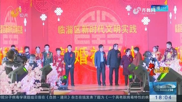 【新时代文明实践婚礼】淄博:集体婚礼新风尚 母子两代大不同
