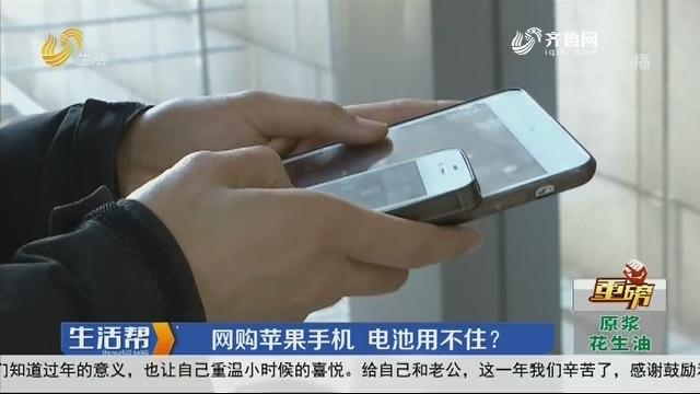 【重磅】济南:网购苹果手机 电池用不住?