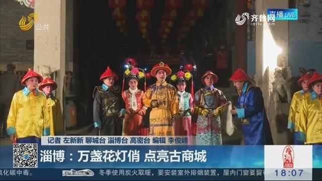 【年味儿浓了】淄博:万盏花灯俏 点亮古商城